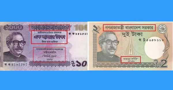 """জেনে নিন টাকার উপর """"চাহিবামাত্র ইহার বাহককে - টাকা দিতে বাধ্য থাকিবে"""" লেখার কারণ"""