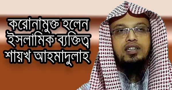 করোনামুক্ত হলেন ইসলামিক ব্যক্তিত্ব শায়খ আহমাদুল্লাহ